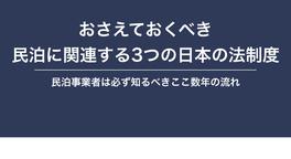おさえておくべき民泊に関連する3つの日本の法制度
