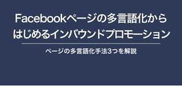 Facebookページの多言語化からはじめるインバウンドプロモーション