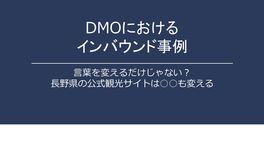 DMOにおけるインバウンド対策