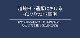 越境EC・通販におけるインバウンド対策