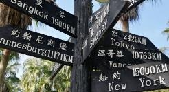 訪日台湾人・香港人向けガイドブック