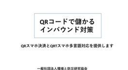 QRTスマホ多言語対応