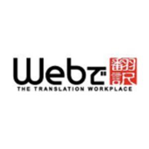Webで翻訳