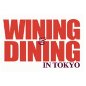 WINING & DINING in TOKYO (ワイニング・アンド・ダイニング・イン・東京)