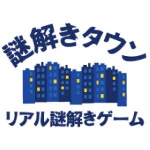 街歩きナゾトキゲーム