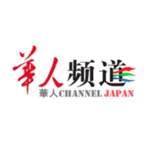 華人Channel Japan