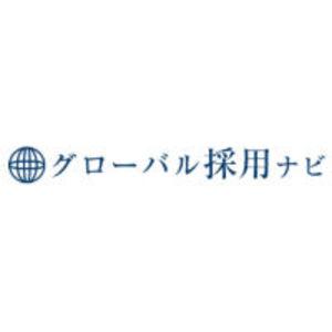 グローバル採用ナビ