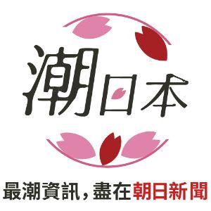 潮日本(チャオ・リーベン)